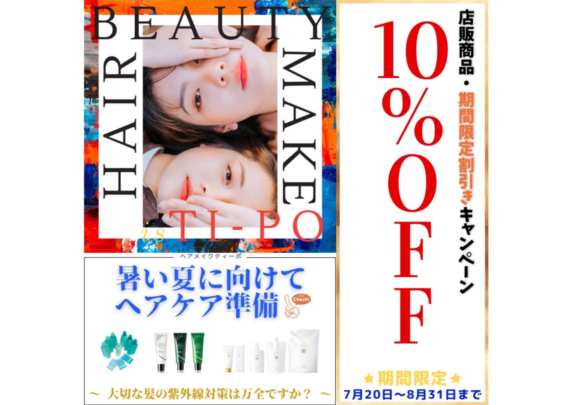 ☆★ 期間限定店販商品「10% OFF」キャンペーン ★☆