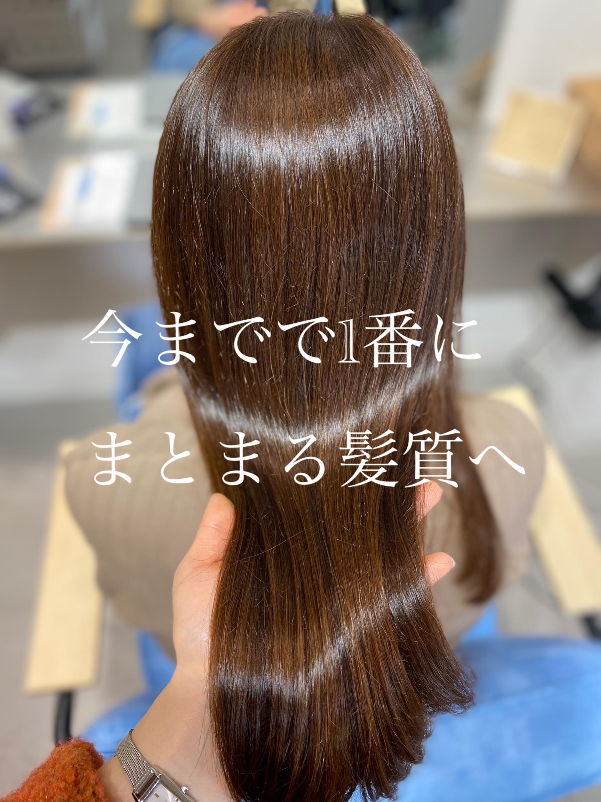 くせ毛の悩み改善いたします。 天使の輪ができる艶髪へ