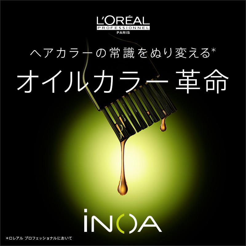 髪の赤みや黄みをコントロールし、透明感とツヤのある仕上がりを叶える<iNOAカラー>取り扱いサロン