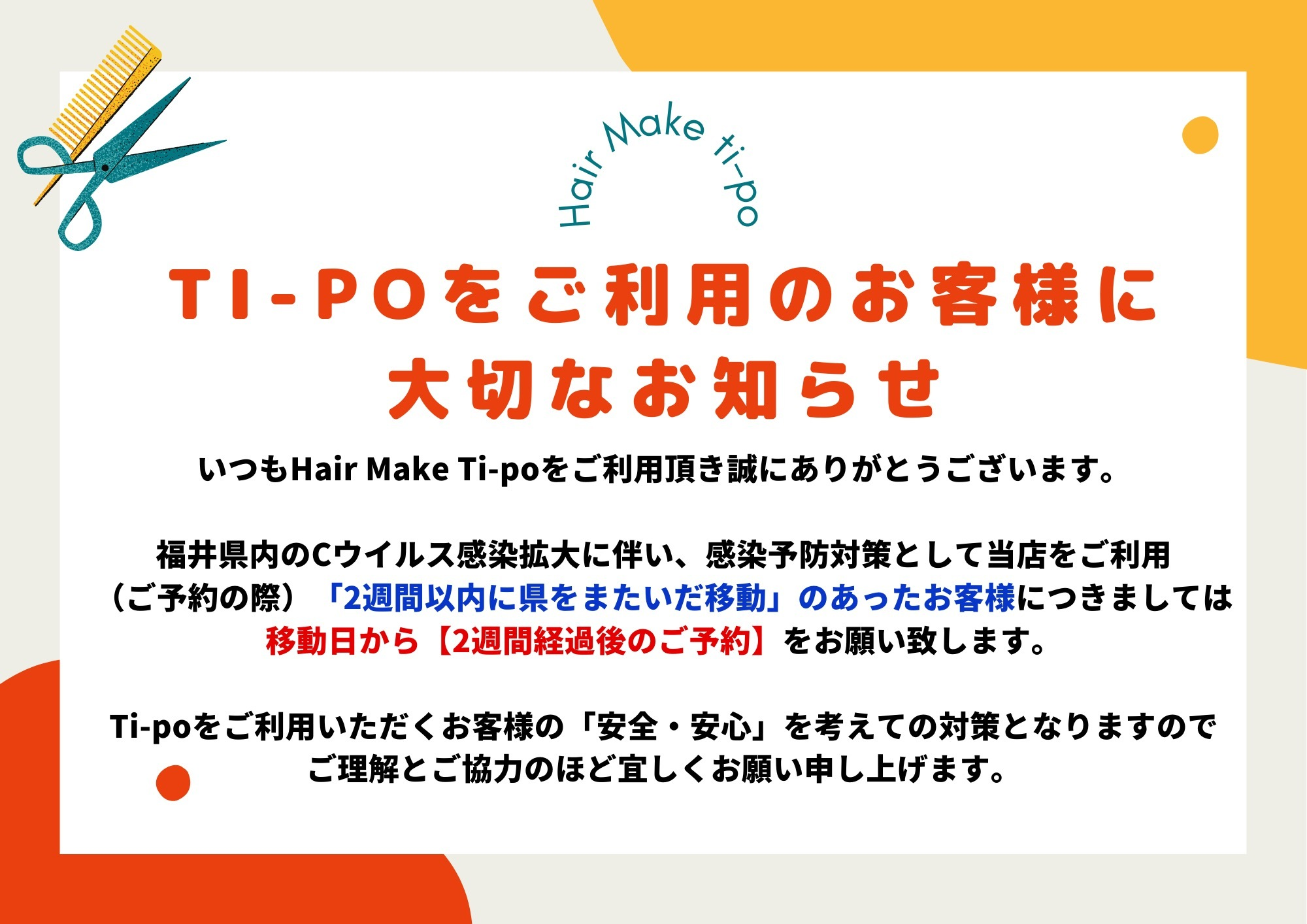 ☆★TI-POをご利用のお客様に大切なお知らせ★☆