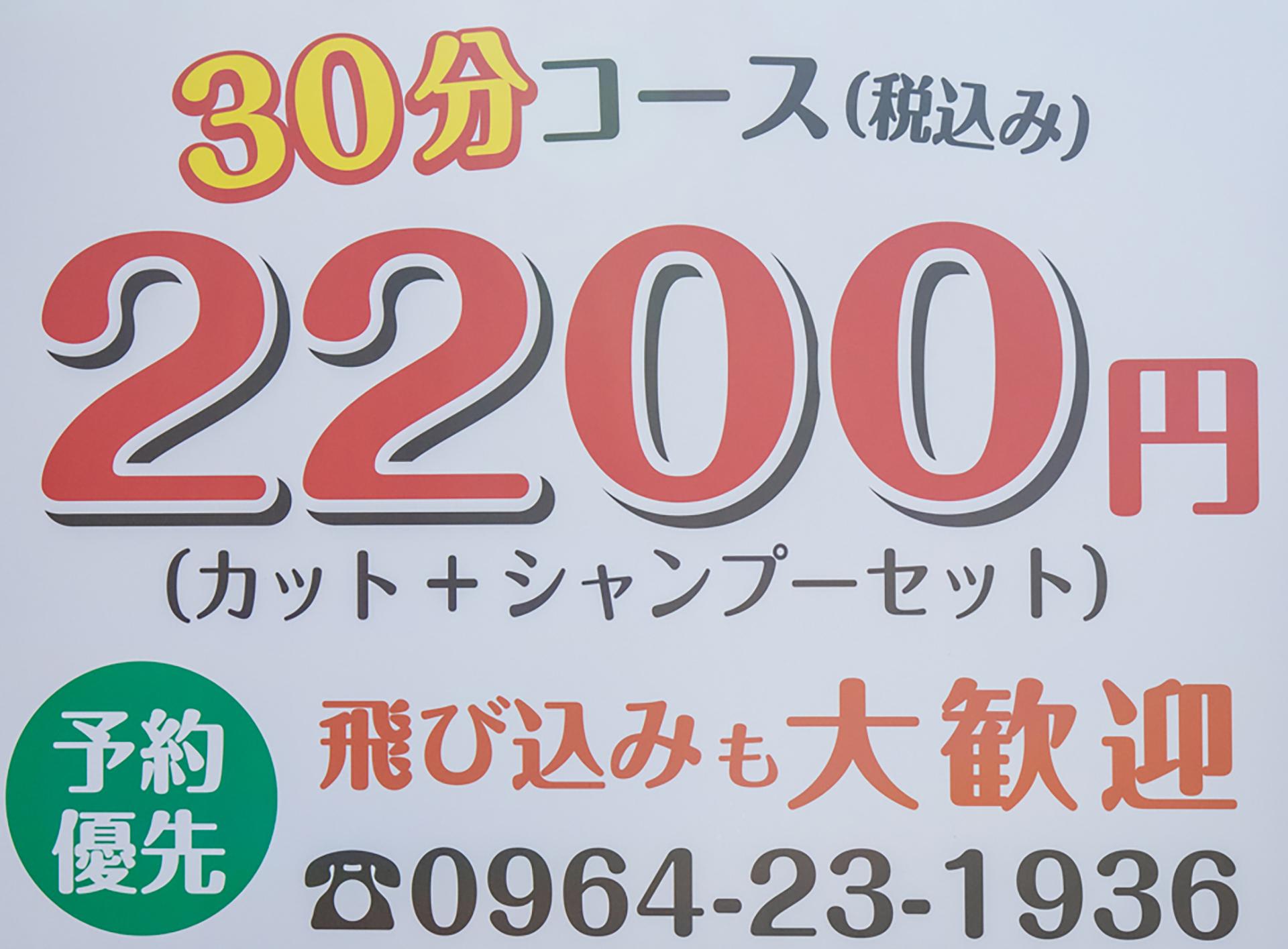 30分コース2,200円!!