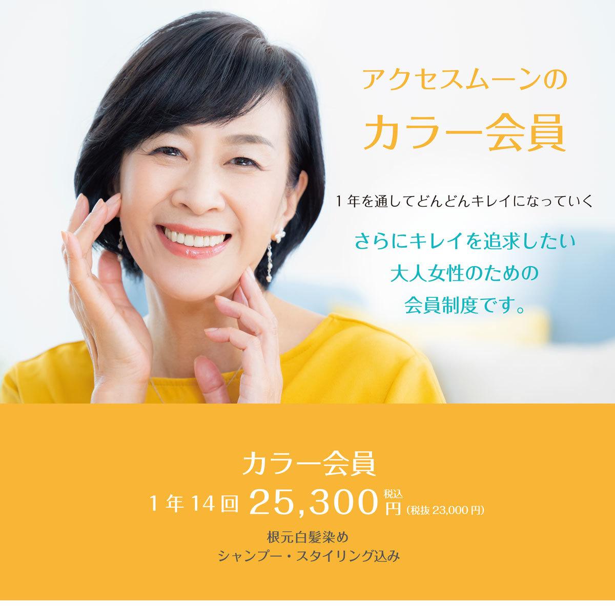 ▼ アクセスムーン カラー会員 入会受付中! ▼