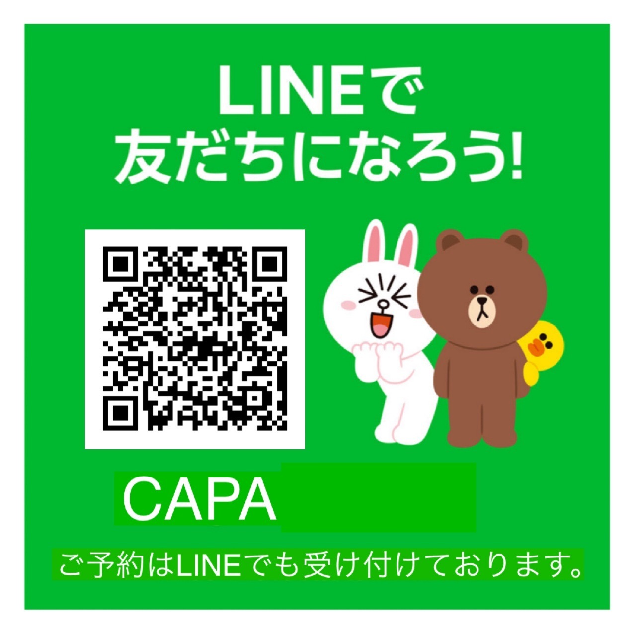 CAPA LINE公式アカウント お友達募集中!