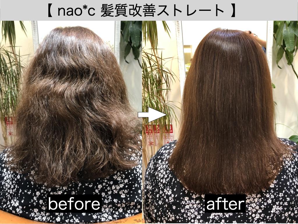 【縮毛矯正/ストレートメニューの大革命!】 「髪質改善ストレート」ご予約はホームページのWeb予約