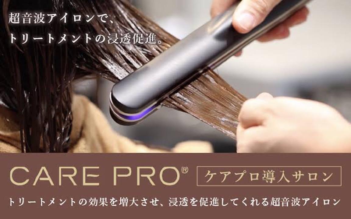 髪質改善で貴方の髪を生まれ変わらせます