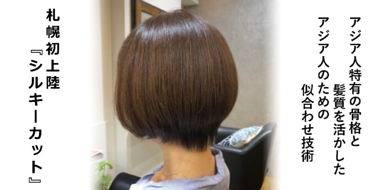 日本人特有の骨格や髪質を生かしながら魅力を最大限に引き出すカット技術<シルキーカット>で理想を形に◎