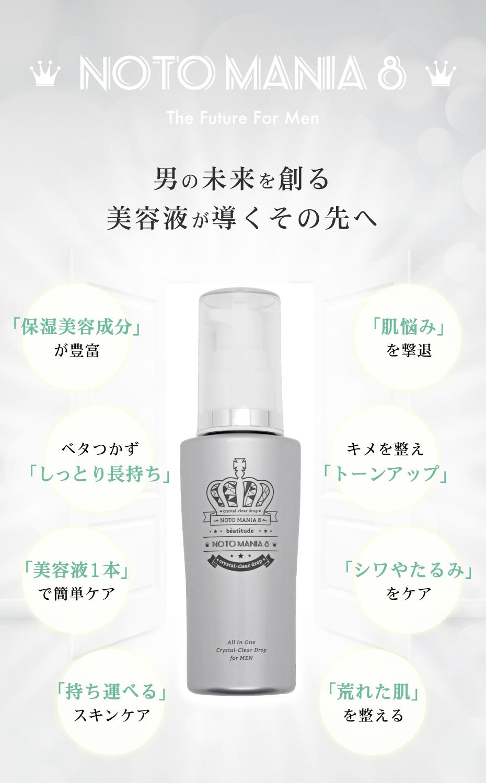 メンズオールインワン美容液 NOTOMANIA8(ノトマニア8)発売中!!