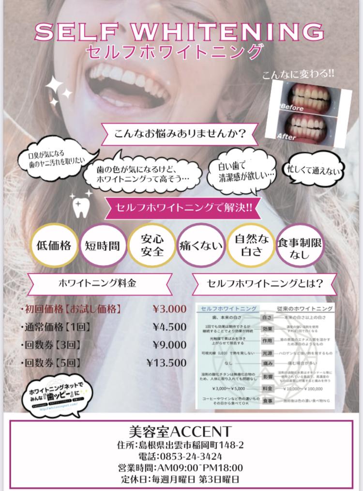 歯のセルフホワイトニング始めました!!初回¥3.000でお試し頂けます、お気軽にお問い合わせ下さい